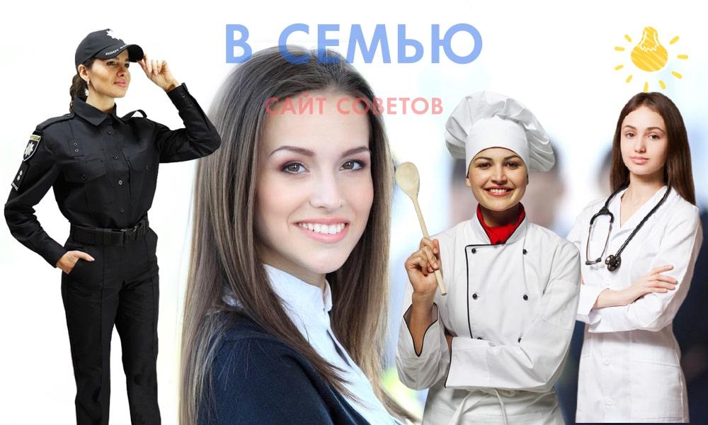 Советы по выбору работы