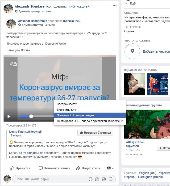 скачать видео facebook.com