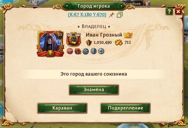 Король Государства (Королевства) 67 TotalBattle
