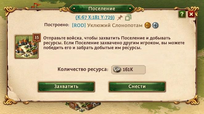 TotalBattle чертежный поселок: Серебро, Дерево, Железо, Камень